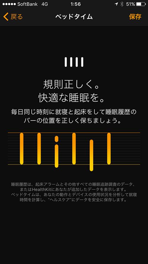 ベッドタイム機能紹介_分析画面
