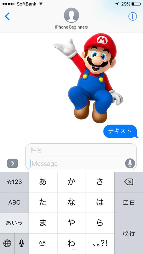 iOS10_メッセージ_ステッカー