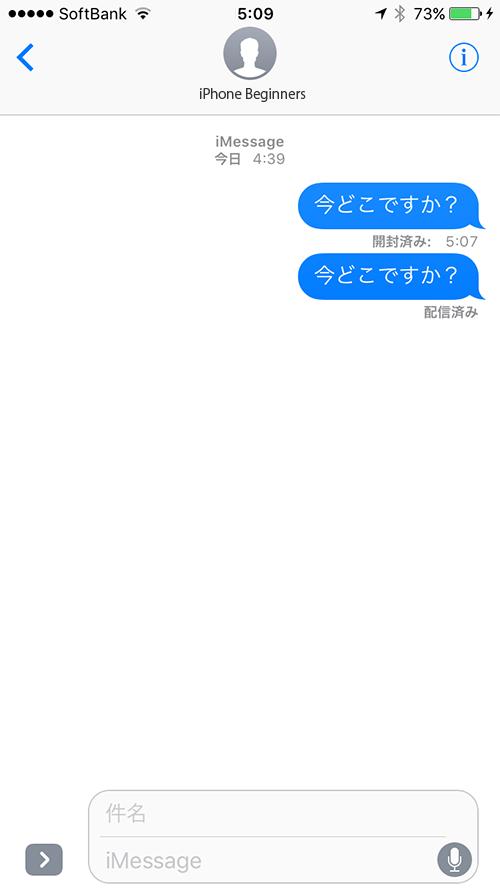 iOS10_メッセージ開封証明