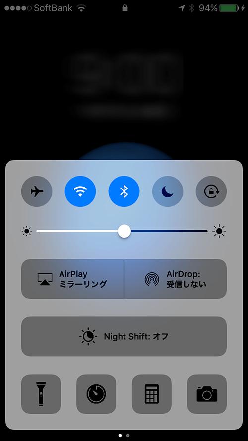 ios10_iphoneコントロールカード画面