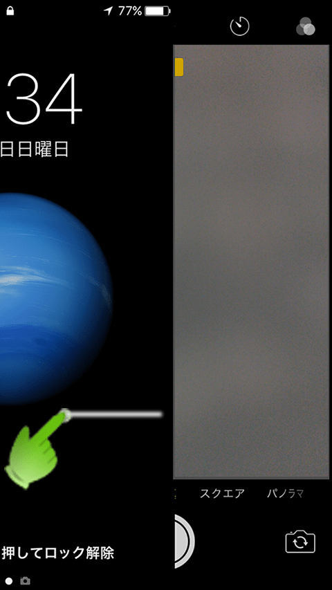 ios10_スリープ画面カメラアプリ起動方法