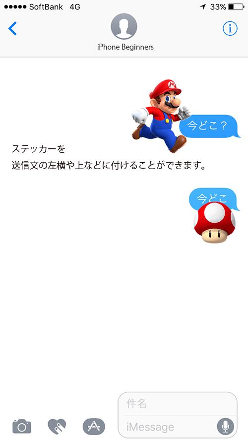 iOS10_メッセージ_好きな位置にステッカー貼り付け