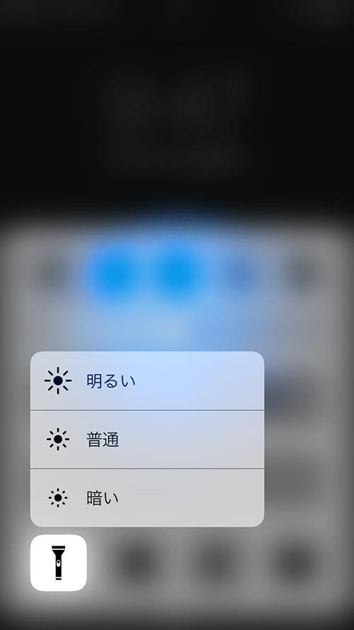 iOS10_フラッシュライト明るさメニュー画面_ライト点灯中