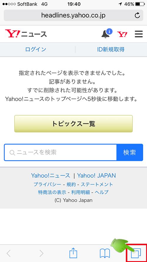 Safari-iOS10_複数タブ一括削除_タブアイコン