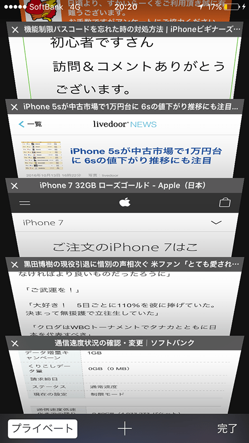 Safari-iOS10_複数タブ画面