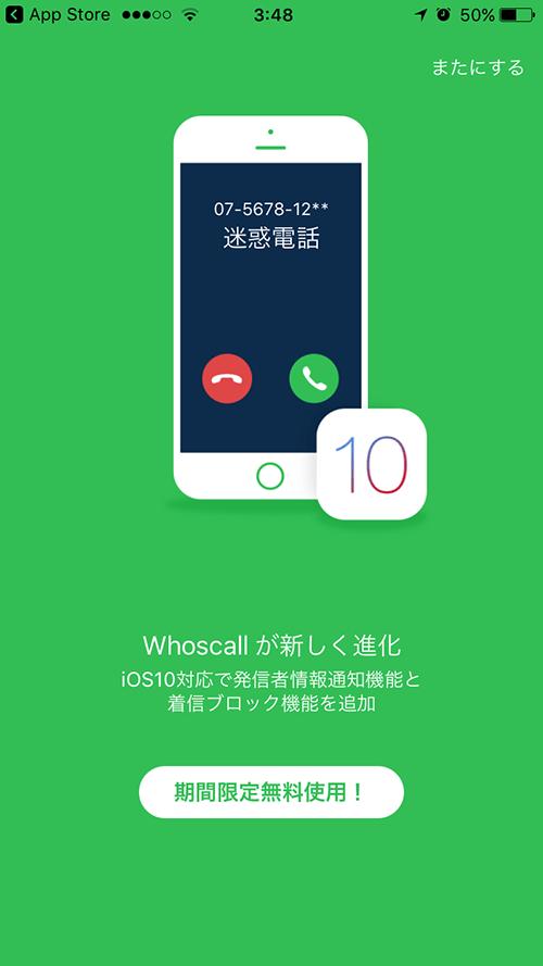 ios10_whoscallアプリ画面