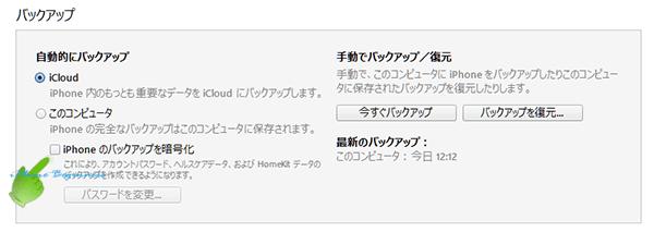iTunes-iPhoneバックアップ_iphoneのバックアップを暗号化をオフ