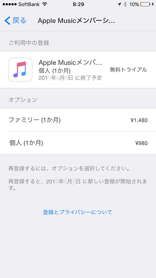 AppleMusic_アカウント画面_登録キャンセル後