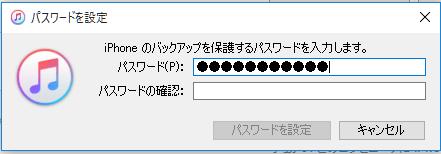 itunes12_iphone暗号化バックアップパスワード設定画面