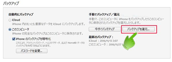 iTunes_iPhoneバックアップ復元