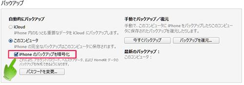 iTunes-iPhoneバックアップメニュー_暗号化チェック