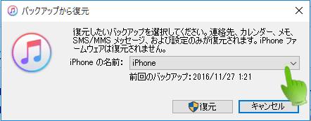 iTunes_iPhoneバックアップ復元_iPhoneバックアップ選択画面
