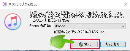 iTunes_iPhoneバックアップ復元_iPhoneバックアップ復元開始ボタン