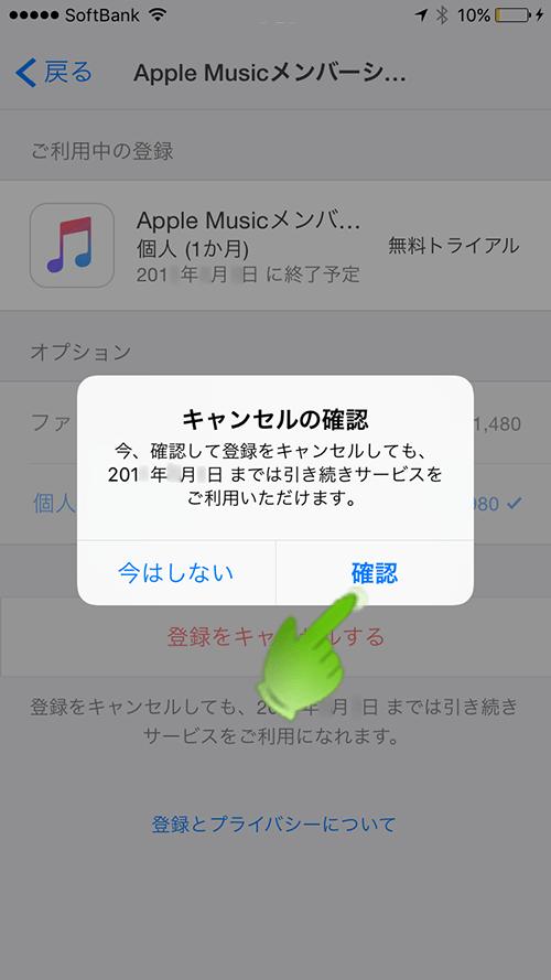 AppleMusic_アカウント_登録キャンセル確認画面