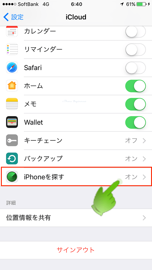 iSO10_設定アプリ_iCloud_iPhoneを探す項目