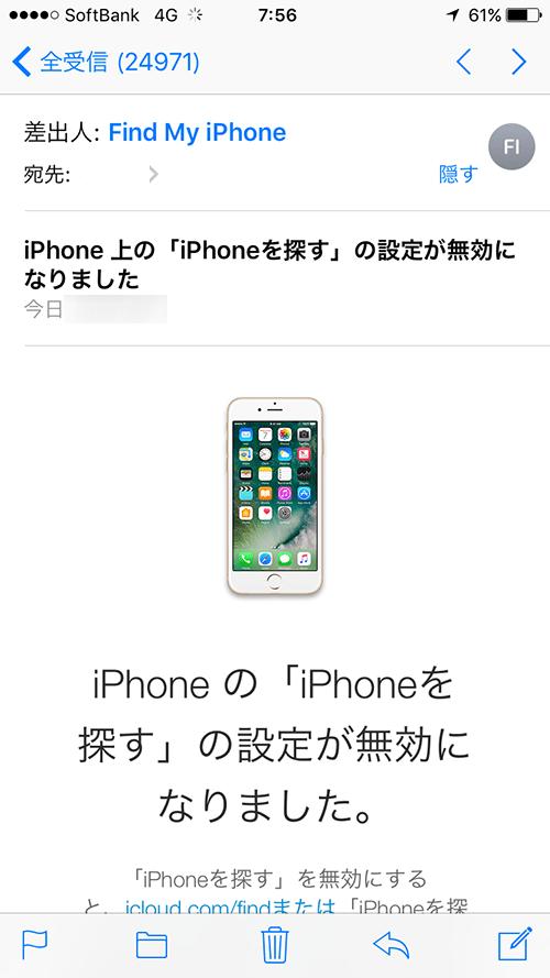 iPhoneを探すをオフのアナウンスメール画面