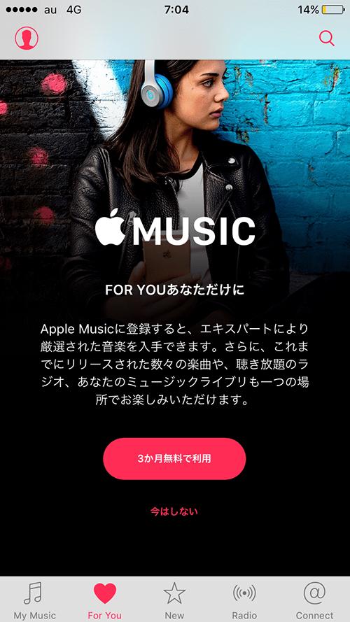 ios10_applemusic_foryou画面