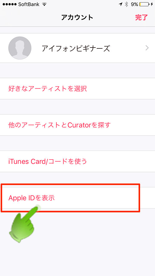 AppleMusic_アカウント設定画面