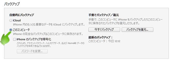 iTunes-iPhoneバックアップメニュー