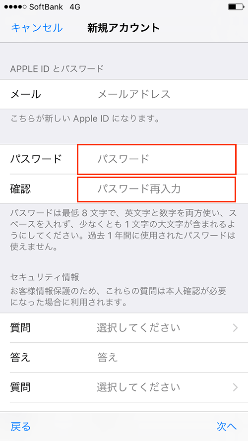 AppleID新規作成_パスワード設定入力画面