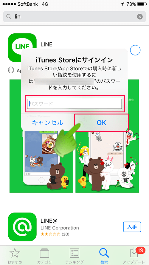 AppStore検索_インストール_appleIDパスワード入力画面