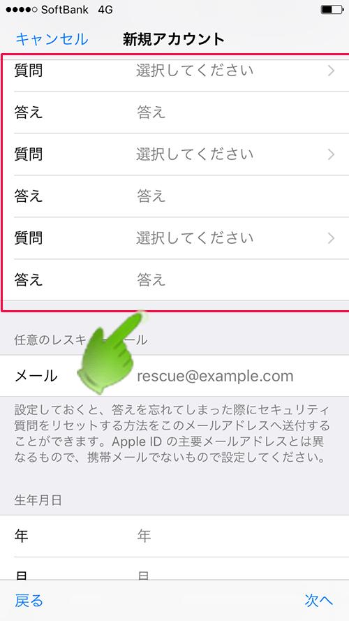 AppleID新規作成_セキュリティ文字入力画面