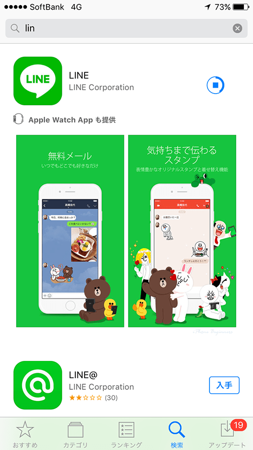 AppStore検索_アプリのインストール中画面