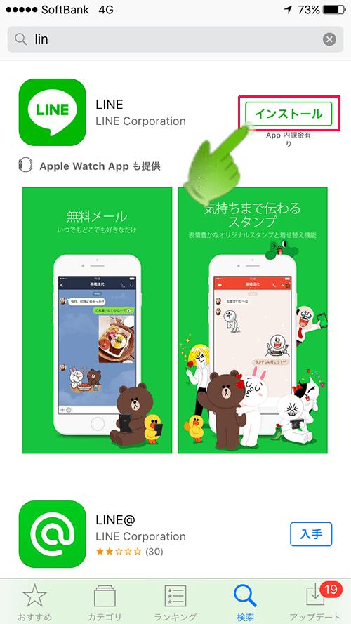 AppStore検索_Line_インストール