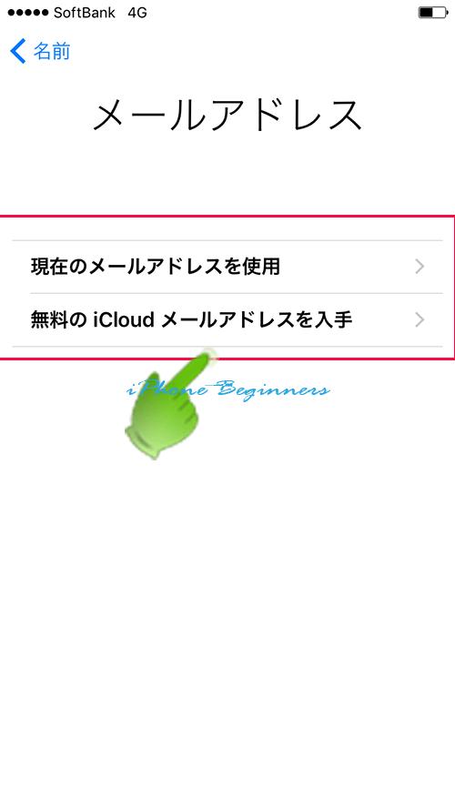 Apple-ID新規作成のメールアドレス入力画面