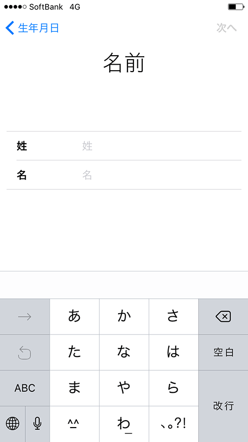Apple-ID新規作成の名前入力画面