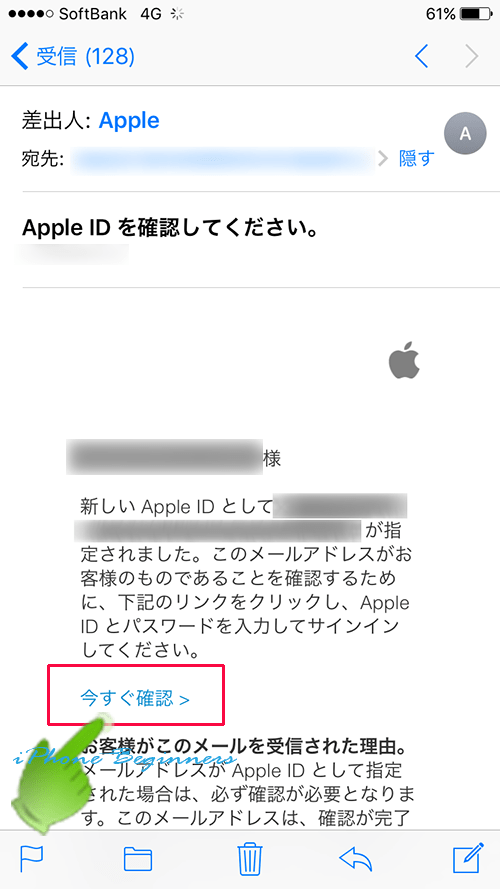 Apple-ID新規作成_iCloud設定_新規AppleID取得確認メール