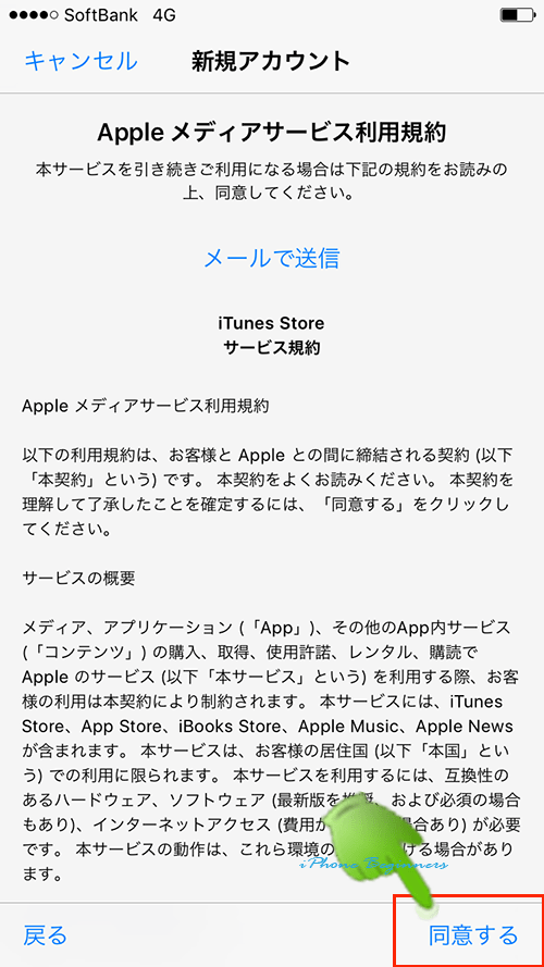AppleID新規作成_規約同意画面