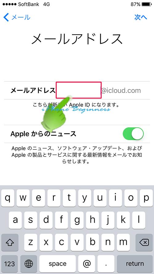 Apple-ID新規作成_iCloud設定画面での新規iCloudメールアドレス入力画面