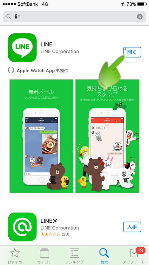 AppStore検索_アプリのインストール完了後画面