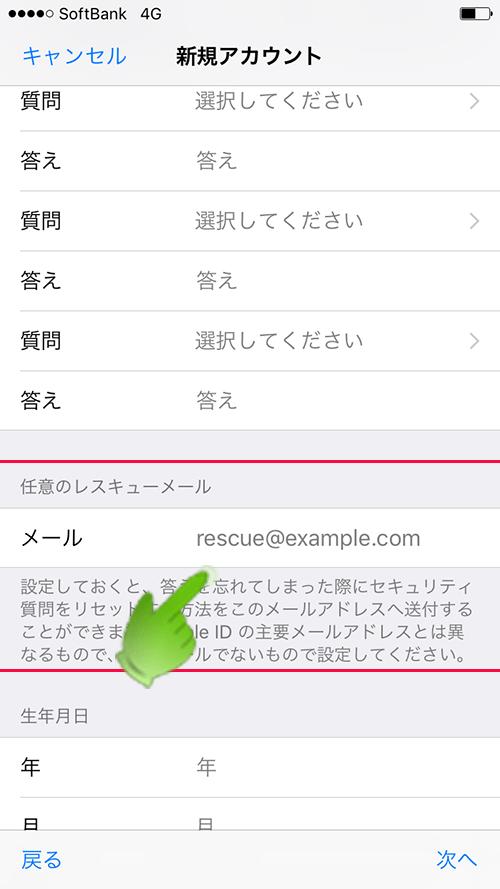 AppleID新規作成_レスキューメールアドレス入力画面
