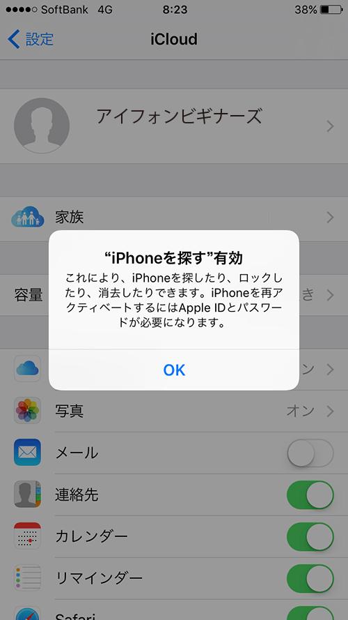 iPhone初期設定_iCloud_iPhoneを探すオン確認画面