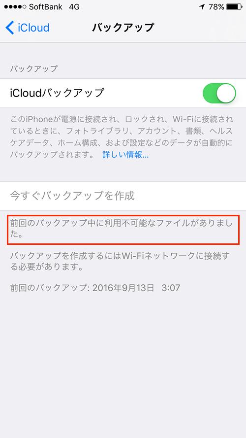iCloud_ファイル利用不可能表示