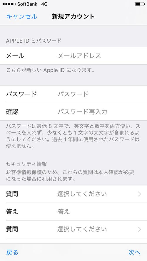 AppleID新規作成_登録情報入力画面