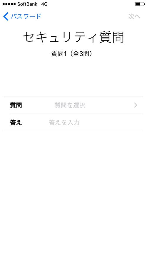 Apple-ID新規作成のセキュリティ質問1設定画面