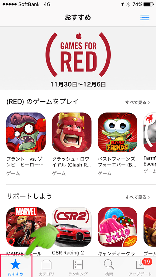 AppStore検索_おすすめ画面