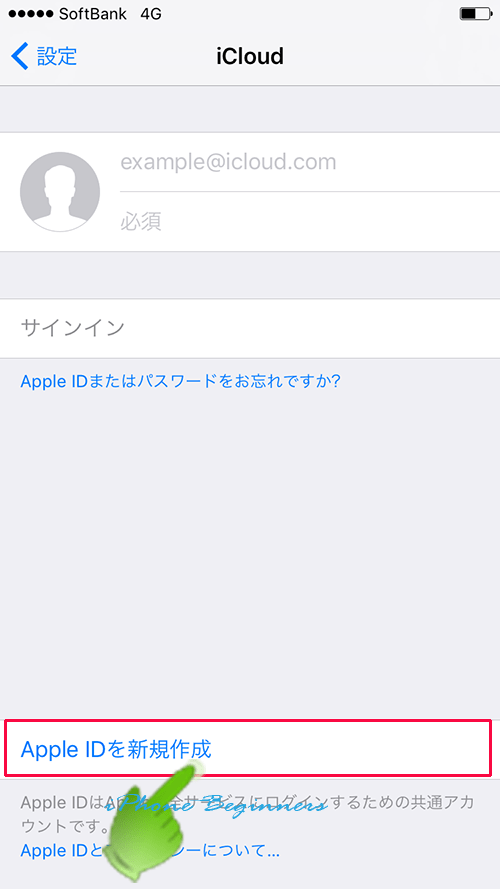 iCloud設定画面のApple IDを新規作成