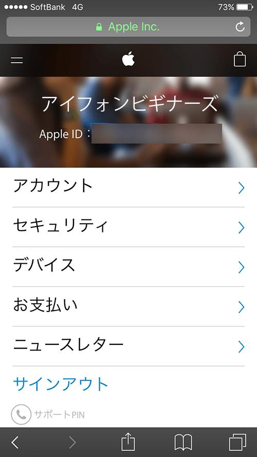 AppleIDアカウント管理ページ画面