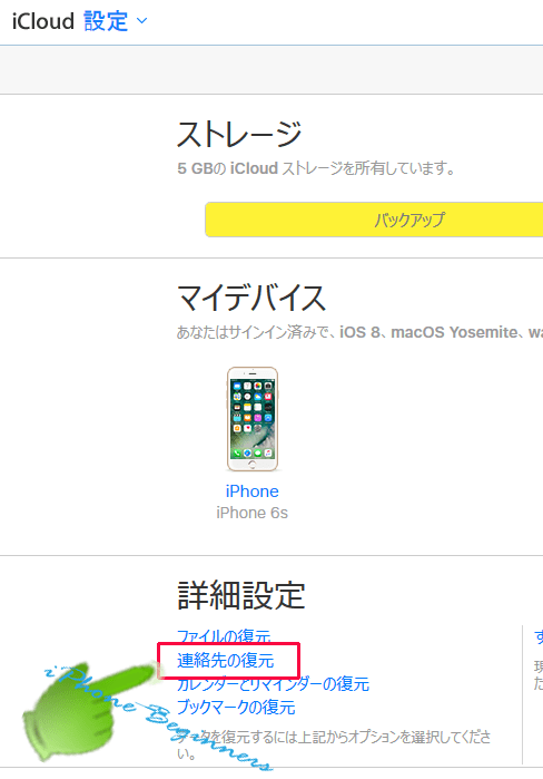 iCloudの設定画面_連絡先の復元
