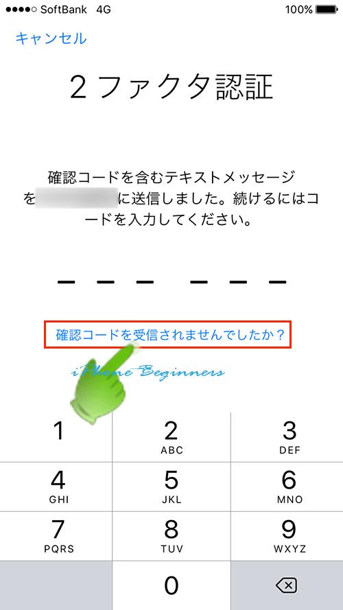 iTunesStoreとAppStoreの2フェクタ認証番号画面-確認コードの受信