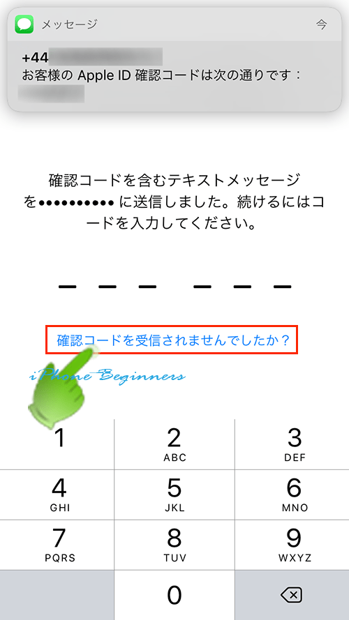 iMessage_確認コード再送信依頼
