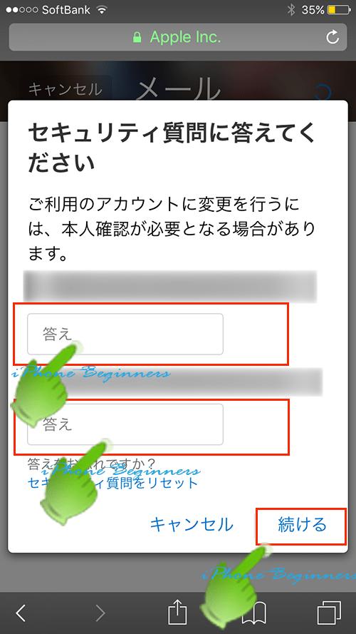 AppleIDユーザー名変更のセキュリティ質問回答画面