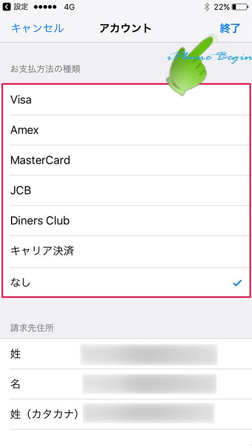 AppleIDアカウントの支払方法選択画面
