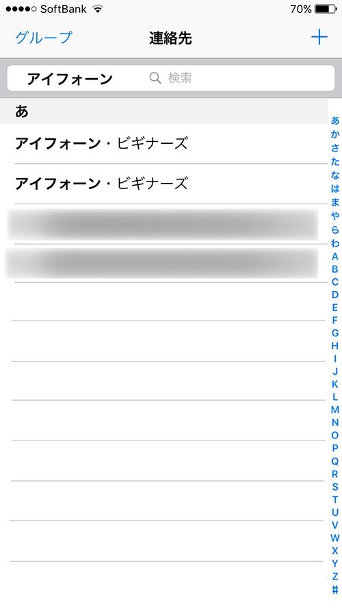連絡先アプリ重複データ検索画面