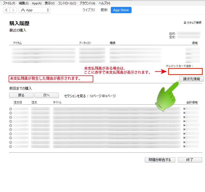 iTunes_マイアカウント購入履歴画面_請求先情報