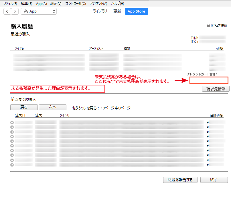 iTunes_マイアカウント購入履歴画面